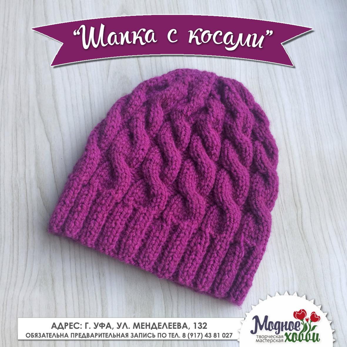 Вязание шапки с поперечной косой 61