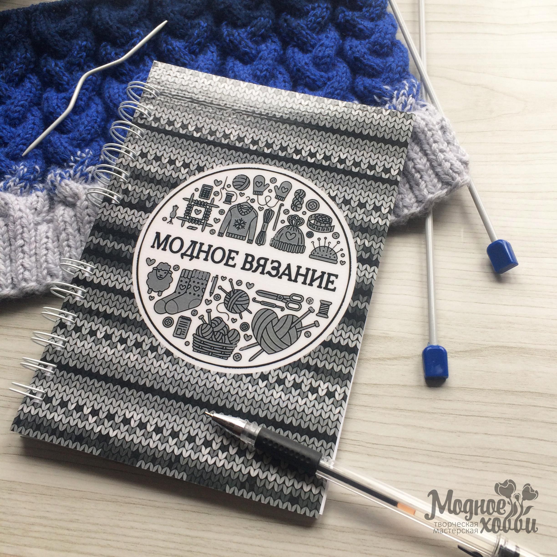 блокнот вязальщицы модное вязание модное хобби